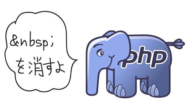 コピペでOK!PHPでを消す