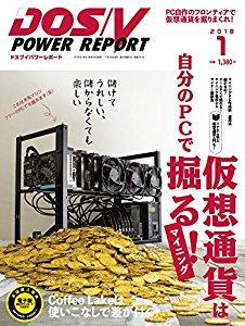 個人が仮想通貨マイニングで大儲けできるのか?DOS/V POWER REPORT 2018年1月号が非常に参考になった件