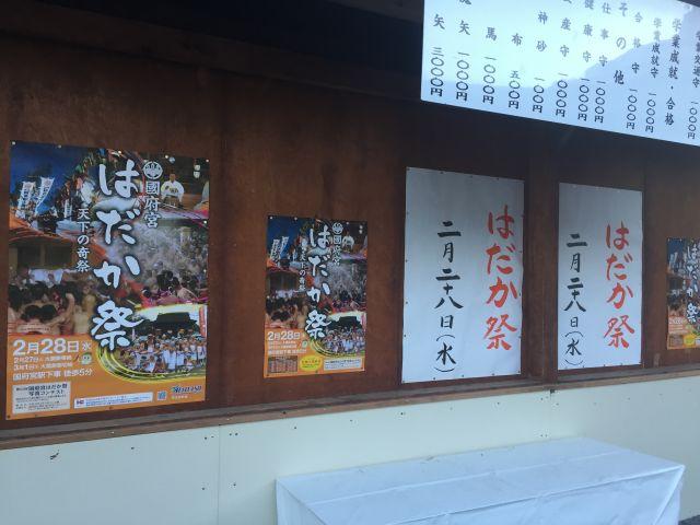 2018年の国府宮はだか祭は2月28日(水)開催です!