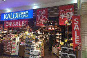 アピタ稲沢店のKALDI周年セールでコーヒーが半額で買えますよ! 2018/01/28(日)まで