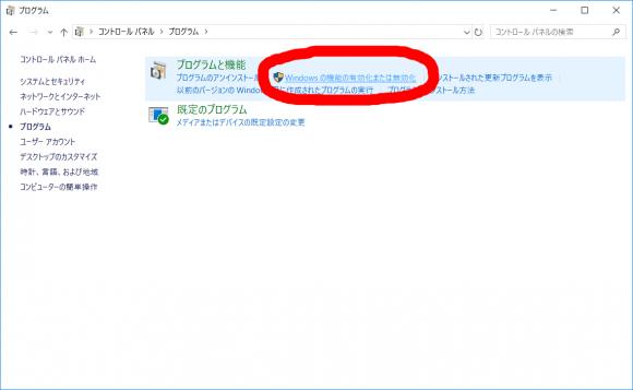 Windows10で手軽にbashを使えるようにする手順
