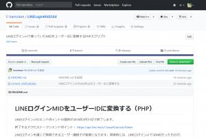 LINEログインv1からv2仕様変更のために書いたPHPをGitHubにあげてみた