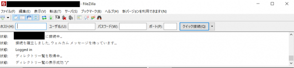 Eストアーの「サイトサーブ2」にFileZillaでFTP接続したときに「ディレクトリ一覧表示の取り出しに失敗しました」エラーが出た時の解決法