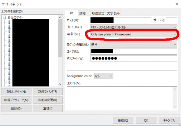 Eストアーの「サイトサーブ2」にFileZillaでFTP接続したときに「ディレクトリ一覧表示の取り出しに失敗しました」エラーが出た時の解決法-3