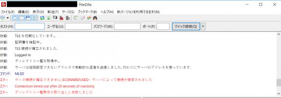 Eストアーの「サイトサーブ2」にFileZillaでFTP接続したときに「ディレクトリ一覧表示の取り出しに失敗しました」エラーが出た時の解決法-1