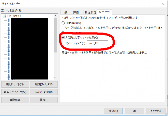 Eストアーの「サイトサーブ2」にFileZillaでFTP接続したときに「ディレクトリ一覧表示の取り出しに失敗しました」エラーが出た時の解決法-2