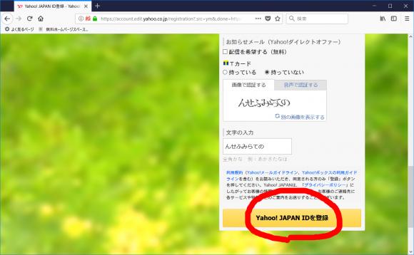 「Yahoo! JAPAN IDを登録」ボタンをクリックします
