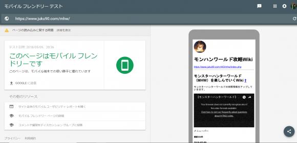 Googleモバイルフレンドリーチェック