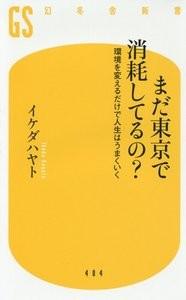 『まだ東京で消耗してるの? 環境を変えるだけで人生はうまくいく』 を読んだ感想