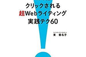 『100倍クリックされる 超Webライティング実践テク60』を読んだ感想