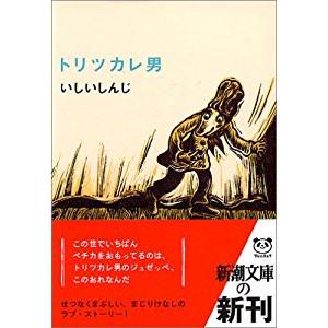 『トリツカレ男』を読んだ感想