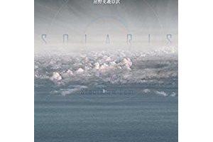『ソラリス』を読んだ感想
