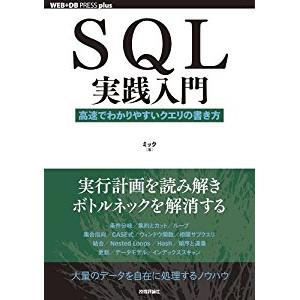 『SQL実践入門』を読んだ感想