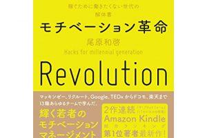 『モチベーション革命』を読んだ感想