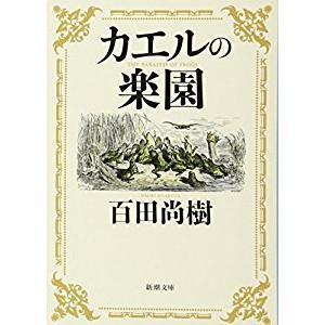 『カエルの楽園』を読んだ感想