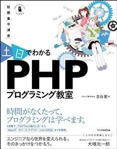 『土日でわかる PHPプログラミング教室 環境づくりからWebアプリが動くまでの2日間コース』 を読んだ感想