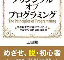 『プリンシプル オブ プログラミング3年目までに身につけたい一生役立つ101の原理原則』 を読んだ感想