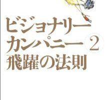 『ビジョナリー・カンパニー 2 - 飛躍の法則』 を読んだ感想