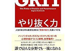 『やり抜く力 GRIT(グリット)――人生のあらゆる成功を決める「究極の能力」を身につける』 を読んだ感想