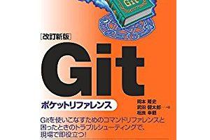 『Gitポケットリファレンス』は役に立つのか?