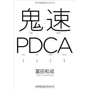 『鬼速PDCA』を読んだ感想