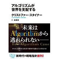 『アルゴリズムが世界を支配する』を読んだ感想