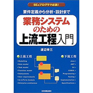 『業務システムのための上流工程入門』を読んだ感想