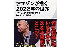 『アマゾンが描く2022年の世界』を読んだ感想