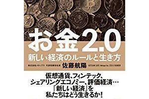 『お金2.0 新しい経済のルールと生き方』を読んだ感想。