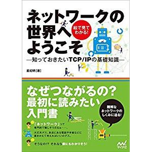 『ネットワークの世界へようこそ -知っておきたいTCP/IPの基礎知識』を読んだ感想