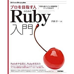 『プロを目指す人のためのRuby入門 言語仕様からテスト駆動開発・デバッグ技法まで』(チェリー本)を読んだ感想