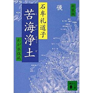 『苦海浄土』を読んだ感想。