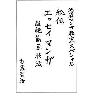 『秘伝エッセイ漫画超絶簡単技法 (池袋マンガ教室スペシャル) 』を読んだ感想