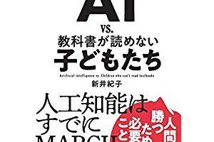 『AI vs. 教科書が読めない子どもたち』を読んだ感想