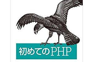 『初めてのPHP(PHP7対応)』を読んだ感想
