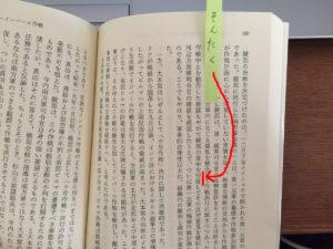 『失敗の本質』の本の中に「忖度(そんたく)」というフレーズが出てきてました。