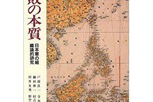 『失敗の本質―日本軍の組織論的研究』を読んだ感想