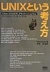 『UNIXという考え方―その設計思想と哲学』 を読んだ感想