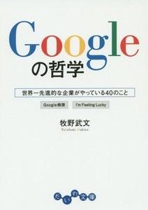 『Googleの哲学』 を読んだ感想