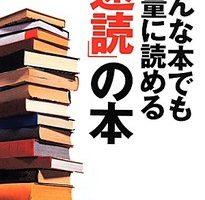 『どんな本でも大量に読める「速読」の本』 を読んだ感想