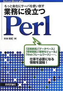 『もっと自在にサーバを使い倒す 業務に役立つPerl』 を読んだ感想