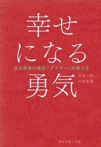 『幸せになる勇気 ― 自己啓発の源流「アドラー」の教えII』 を読んだ感想