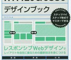 『HTML5&CSS3デザインブック (ステップバイステップ形式でマスターできる)』 を読んだ感想