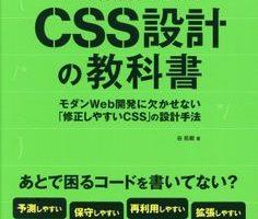 『Web制作者のためのCSS設計の教科書 モダンWeb開発に欠かせない「修正しやすいCSS」の設計手法』 を読んだ感想