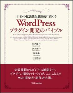 『サイトの拡張性を飛躍的に高める WordPressプラグイン開発のバイブル』 を読んだ感想