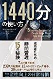『1440分の使い方 ──成功者たちの時間管理15の秘訣』を読んだ感想