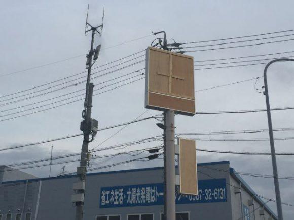 絶対ファミマになると思ってたアピタ稲沢店前のサークルKが、モスバーガーになるよ!