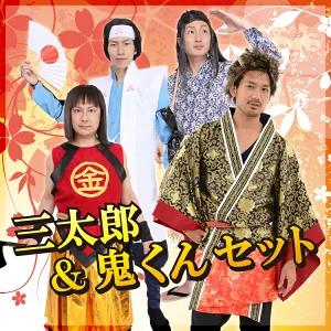 au三太郎 + 鬼ちゃん  ハロウィン衣装