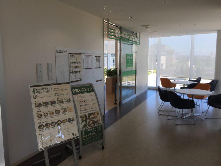 稲沢市民病院2階のレストラン「ビアンモール」の雰囲気