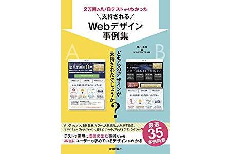 『2万回のA/Bテストからわかった 支持されるWebデザイン事例集』を読んだ感想。